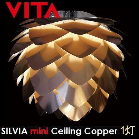 シーリングランプ 北欧 照明器具 VITA Silvia ミニ Copper 1灯式 ( シーリングライト デザイン照明 ) ) ) ef1