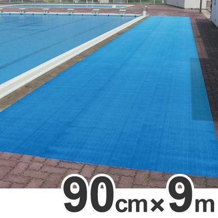 水場用 ノンスリップマット スーパーダスピット 90cm×6m巻 ブルー ( すべり止めマット クッションマット )