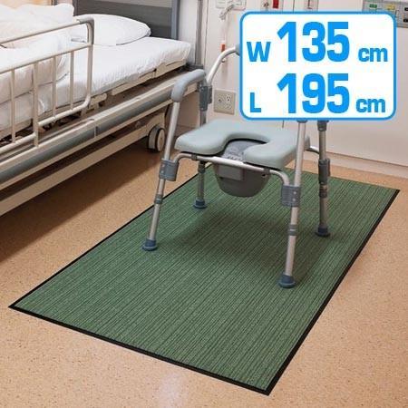 制菌マット 防汚加工 室内用 サイズオーダー 135×195cm ( 抗菌マット 防臭 撥水 )