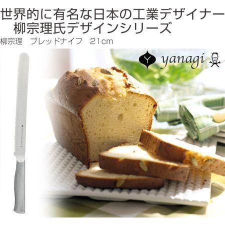 柳宗理 ブレッドナイフ 21cm パン切り包丁 ステンレス製 ( パン切りナイフ パンナイフ )|colorfulbox|06