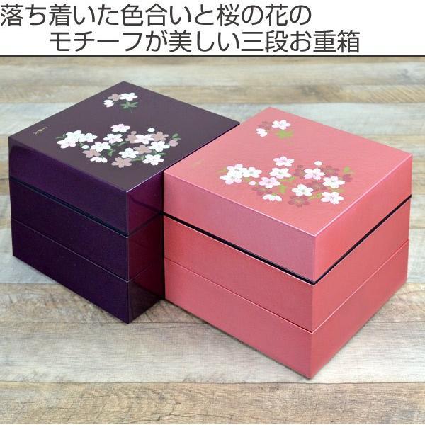 ランチボックス お弁当箱 宇野千代 18cm オードブル重 三段 あけぼの桜 ( 弁当箱 仕切り付 ) colorfulbox 02