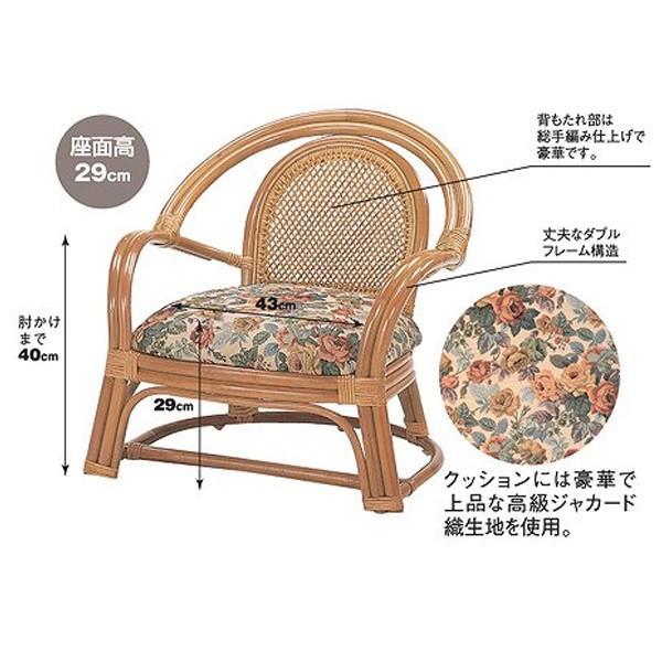 ラタンチェア ロータイプ 籐 座椅子 座面高29cm