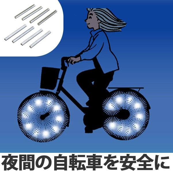 サイクル用品 光るスポークかざり スティック ( 自転車 シティサイクル 反射板 )|colorfulbox