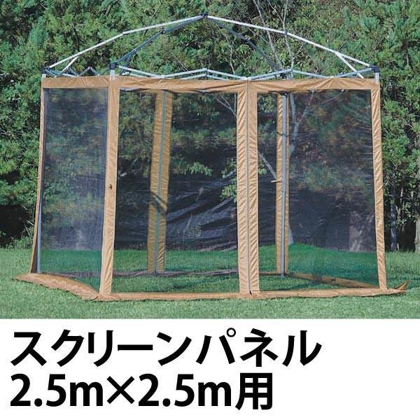 スクリーンパネル 2.5m キャリーバッグ付 ( キャプテンスタッグ 虫除け 防虫 対策 )