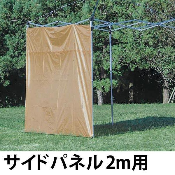 サイドパネル 2m用 防水 バッグ付き ( 雨除け 風除け 日除け 日よけ )