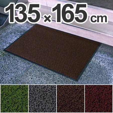 玄関マット 屋内用 エクシータフマット 135×165cm ( 業務用 エントランスマット )