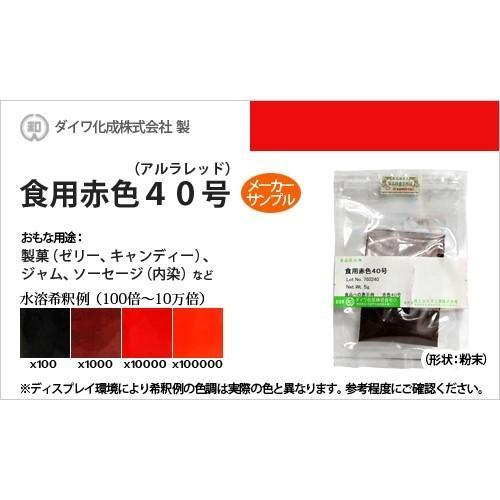 業務用食紅サンプル 食用赤色40号(アルラレッドAC) - メーカー有償 ...