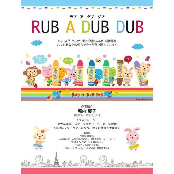 Rub a dub dub 茶碗 汁椀 セット うさぎ ラブアダブダブ ベビー食器 colors-kitchen 07