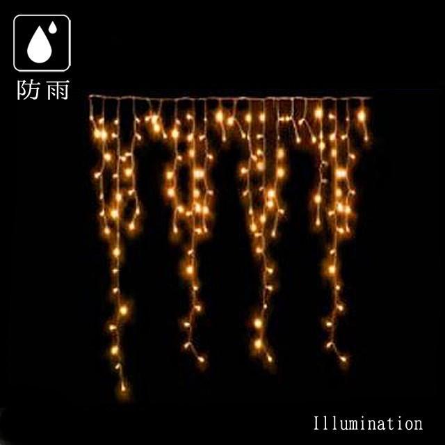 イルミネーション つらら カーテン 屋外 防雨 LED アイスクルライト150 ウォームホワイト