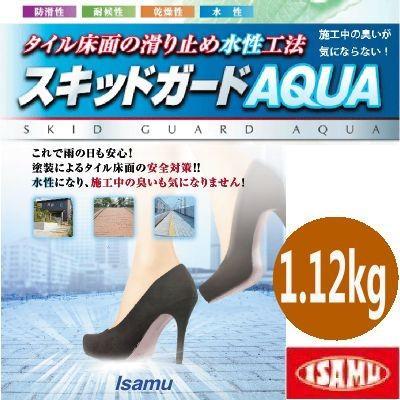【送料無料】 イサム スキッドガードアクア (AQUA) ベースH(アルミナ微粒子) (水性) [1.12kgセット] イサム塗料株式会社