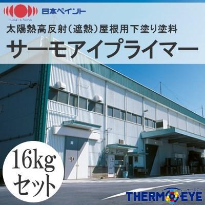 【送料無料】 ニッペ サーモアイプライマー [16kgセット] 日本ペイント