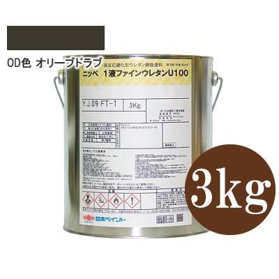 ニッペ 1液ファインウレタンU100 OD色[オリーブドラブ・オリーブグリーン] 3分つや有り [3kg] 日本ペイント