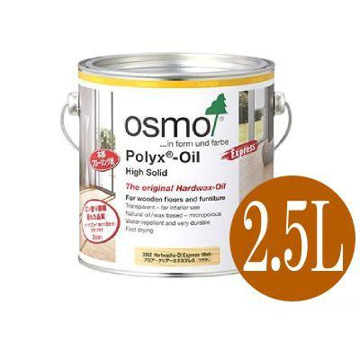 【送料無料】オスモカラー #3332 フロアクリアーエクスプレス 透明2〜3分ツヤ有 [2.5L] osmo