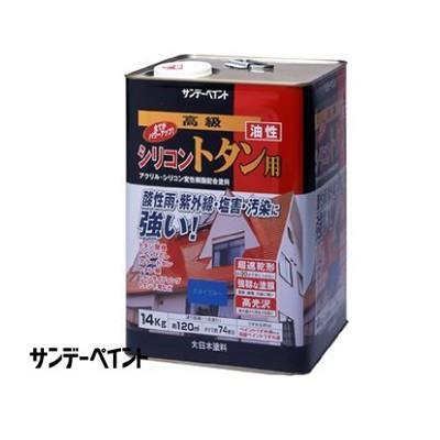 サンデー 油性シリコントタン用 [14kg] サンデーペイント・赤さび・こげ茶・チョコレート・トタン屋根・とい・ひさし・カラートタン