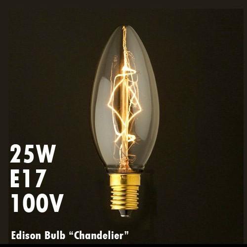 電球 レトロ おしゃれ エジソンバルブ シャンデリア 25W E17  Edison Bulb  エジソン電球 インテリア 間接照明 アメリカン雑貨 colour