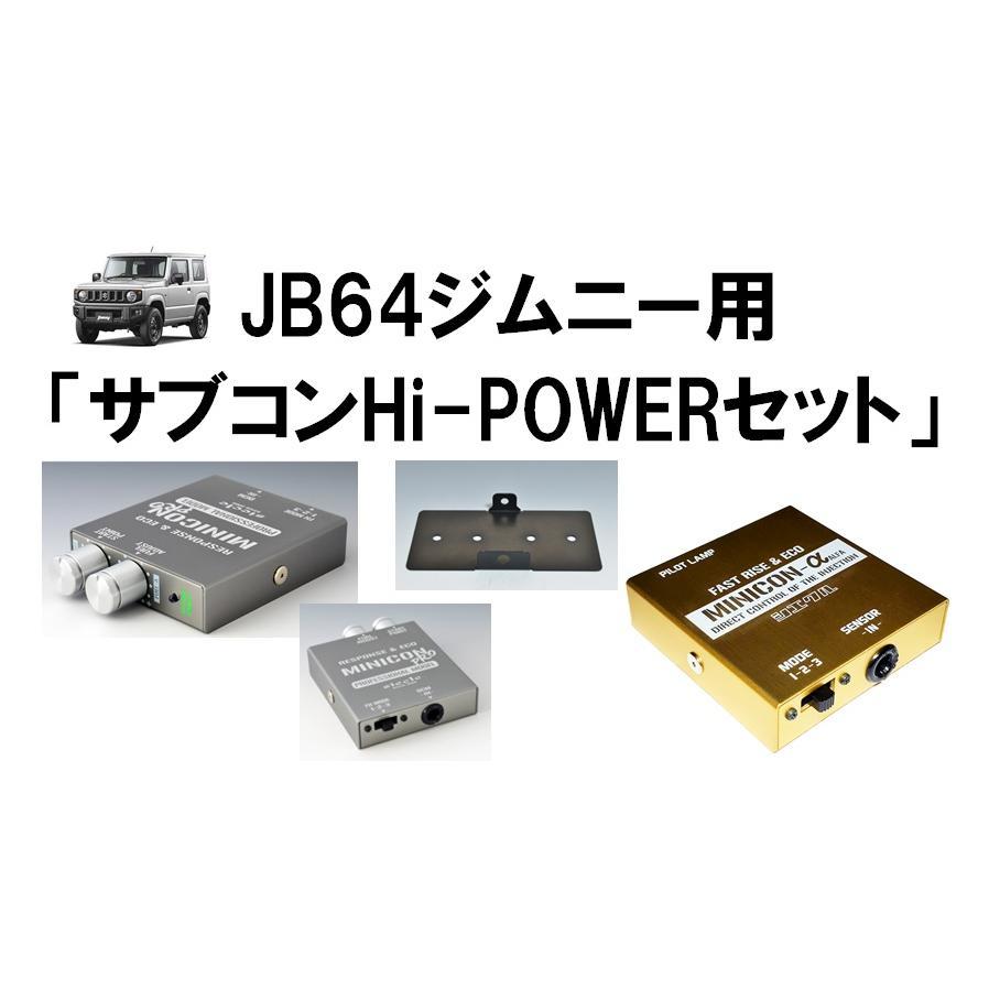 """【siecle/シエクル】 サブコンピュータ MINICON(ミニコン) ベース ベストセットアップ""""Hi-POWER""""キットforスズキ ジムニー JB64 [MCP-P17W] colt-speed"""