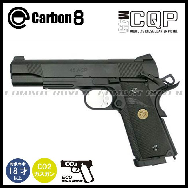 【Carbon8】CO2ガスブローバック M45 CQP Ver.2(可変ホップアップ)18才以上用 最新5次ロット/エアガン/ハンドガン/4571392460308〈#0112-0500〉|combatraven
