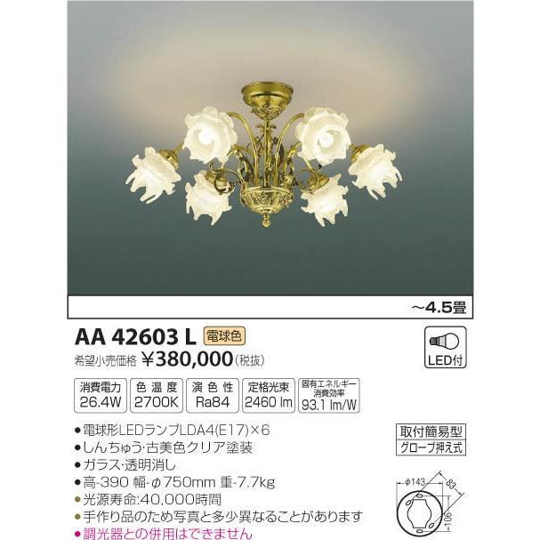 コイズミ照明 LEDシャンデリア ilum(イルム)ITALY Antirose(アンティローズ) 適用畳数〜4.5畳 AA42603L