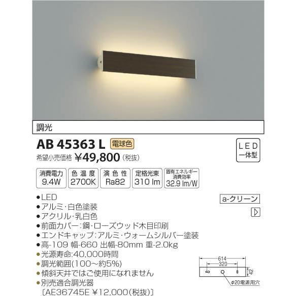 コイズミ照明 LED可動ブラケット 調光タイプ 調光器別売 AB45363L
