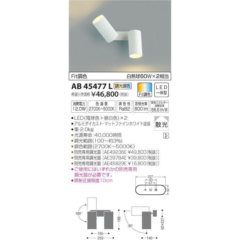 コイズミ照明 LED可動ブラケット Fit調色・調光タイプ 調光器別売 白熱灯60Wx2相当 AB45477L