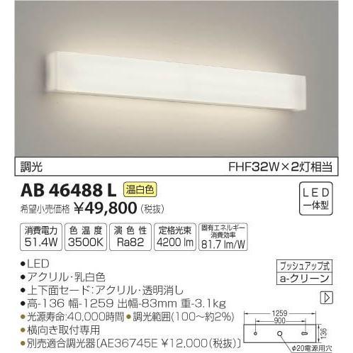 コイズミ照明 LEDブラケット リビング用 FHF32Wx2灯相当 温白色:AB46488L