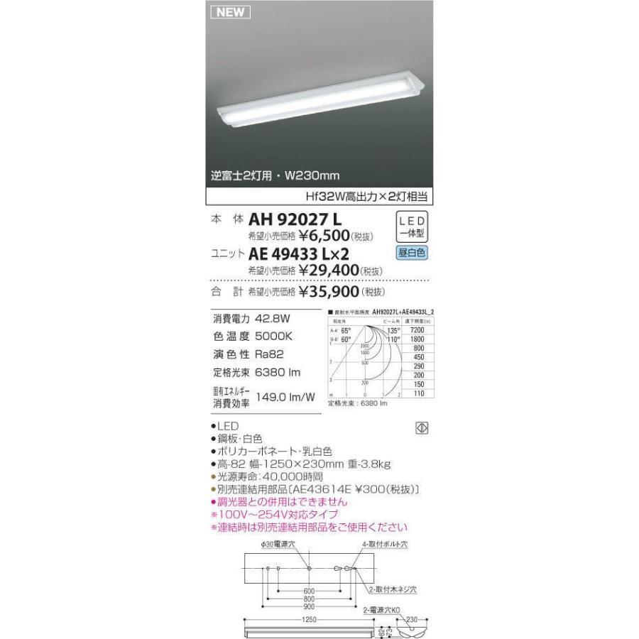 コイズミ照明 LEDベースライト 逆富士2灯用 Hf32W高出力x2灯相当 昼白色 本体 本体 本体 460