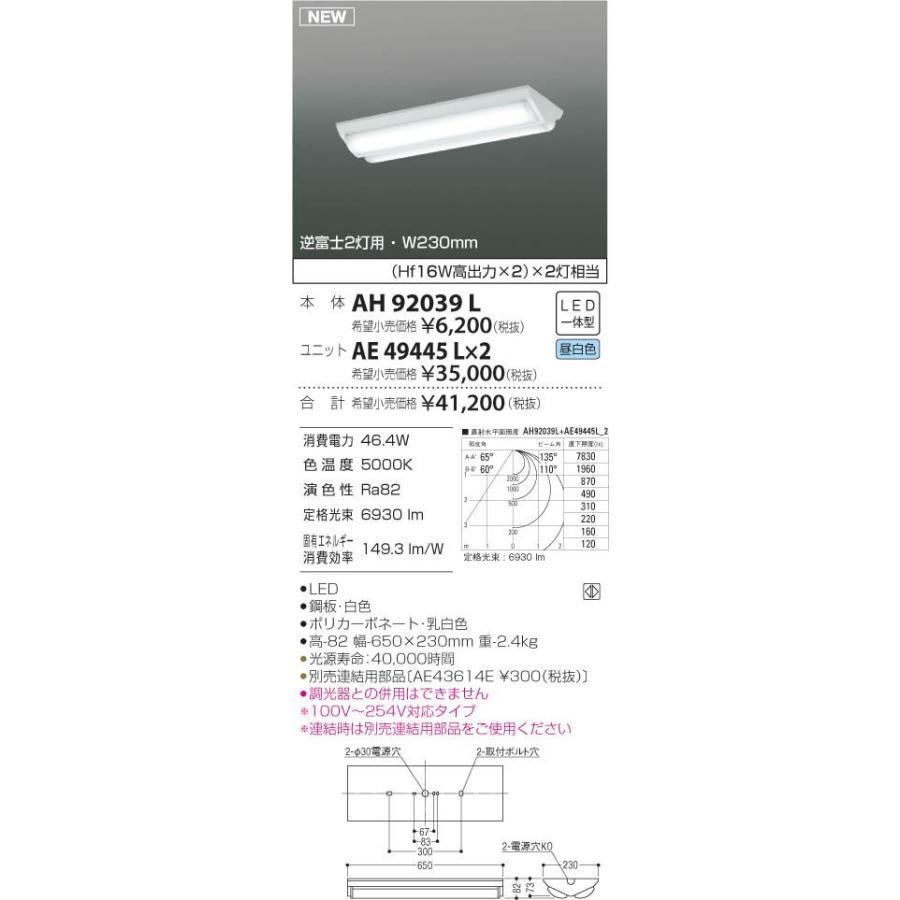 コイズミ照明 LEDベースライト 逆富士2灯用 Hf16W高出力x2灯相当 昼白色 本体