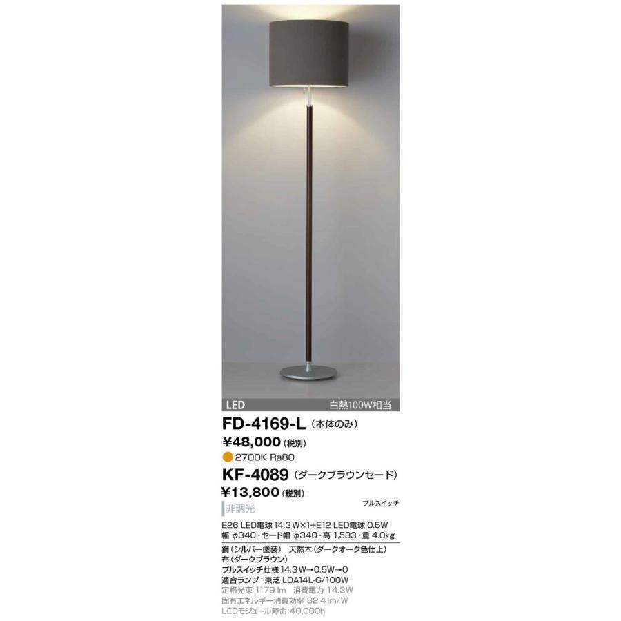 yamada(山田照明) LEDスタンド 白熱100W相当 本体:FD-4169-L セード:KF-4089