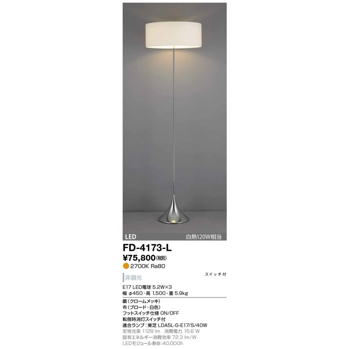 yamada(山田照明) LEDスタンド 白熱灯120W相当 FD-4173-L