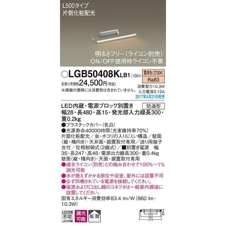 パナソニック 建築化照明 建築化照明 LEDスリムラインライト 片側化粧配光 L500タイプ 電球色:LGB50408KLB1 照明器具のCOMFORT - 通販 - PayPayモール