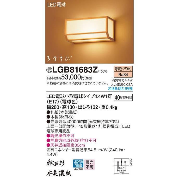 パナソニック 和風LEDブラケット 40形電球相当 電球色:LGB81683Z