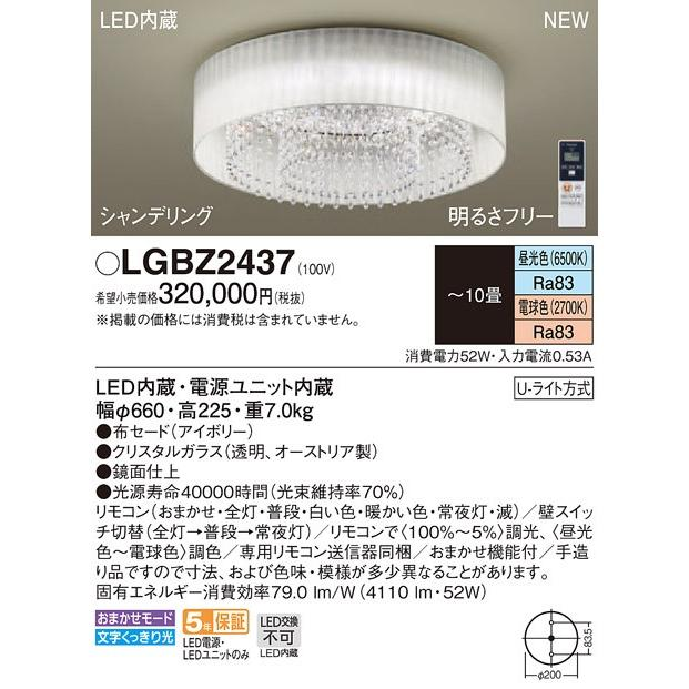 パナソニック LEDシーリングライト シャンデリング 調光・調色 適用畳数:〜10畳 LGBZ2437