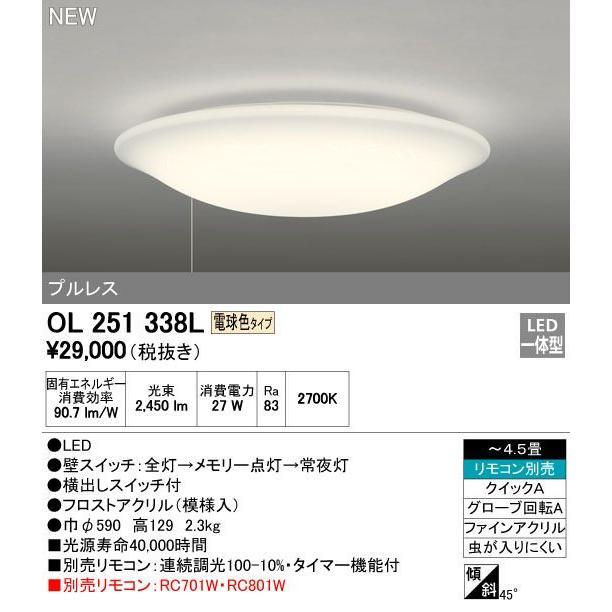 オーデリック LEDシーリングライト 適用畳数〜4.5畳 調光タイプ リモコン別売 電球色:OL251338L 照明器具のCOMFORT - 通販 - PayPayモール