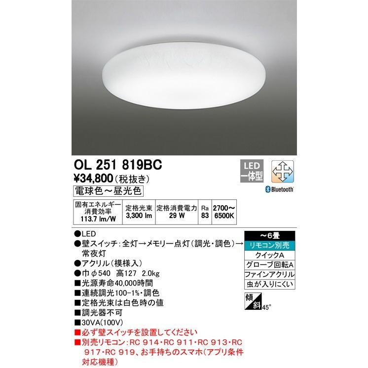 オーデリック LED和風シーリングライト 調光調色 LC-FREE 青tooth対応 適用畳数〜6畳 OL251819BC 照明器具のCOMFORT - 通販 - PayPayモール