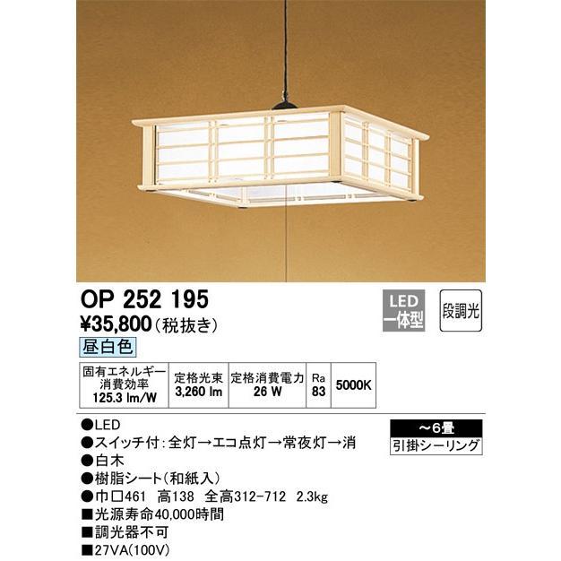 オーデリック LED和風ペンダントライト 段調光タイプ 適用畳数〜6畳 適用畳数〜6畳 適用畳数〜6畳 OP252195 照明器具のCOMFORT - 通販 - PayPayモール 2ef
