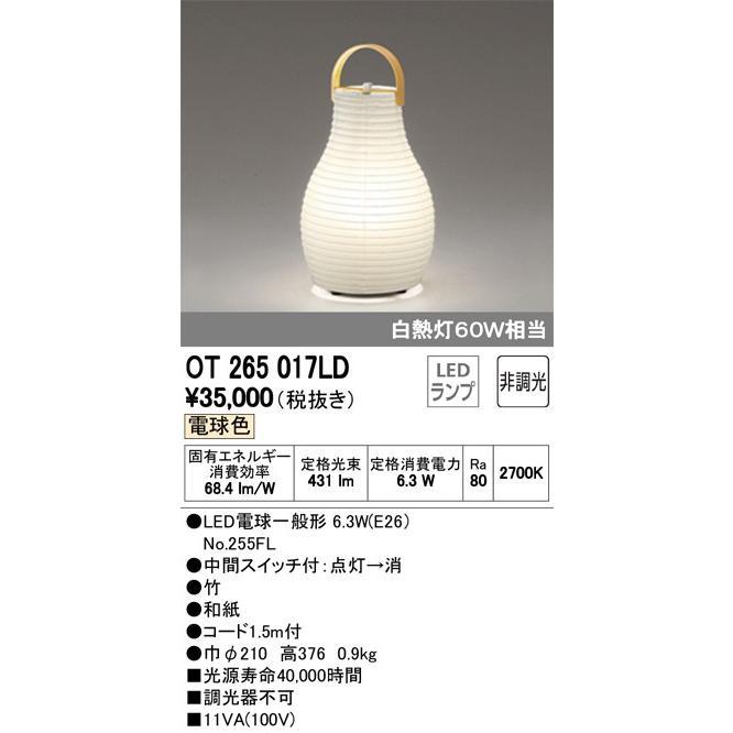 オーデリック LED和風スタンド 白熱灯60W相当 OT265017LD