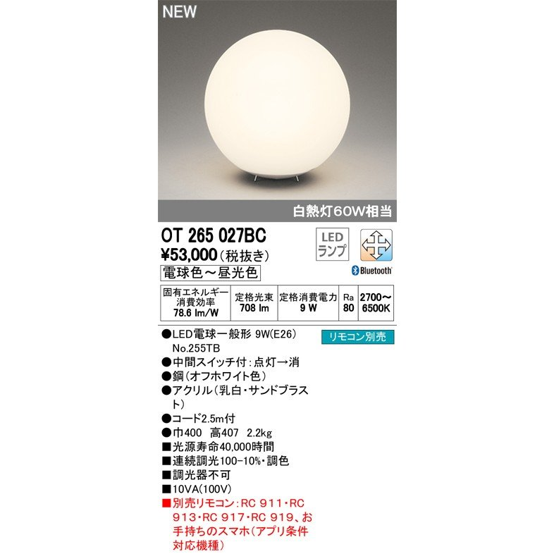 オーデリック LEDフロアスタンド 調光調色 リモコン別売 青tooth白熱灯60W相当 OT265027BC