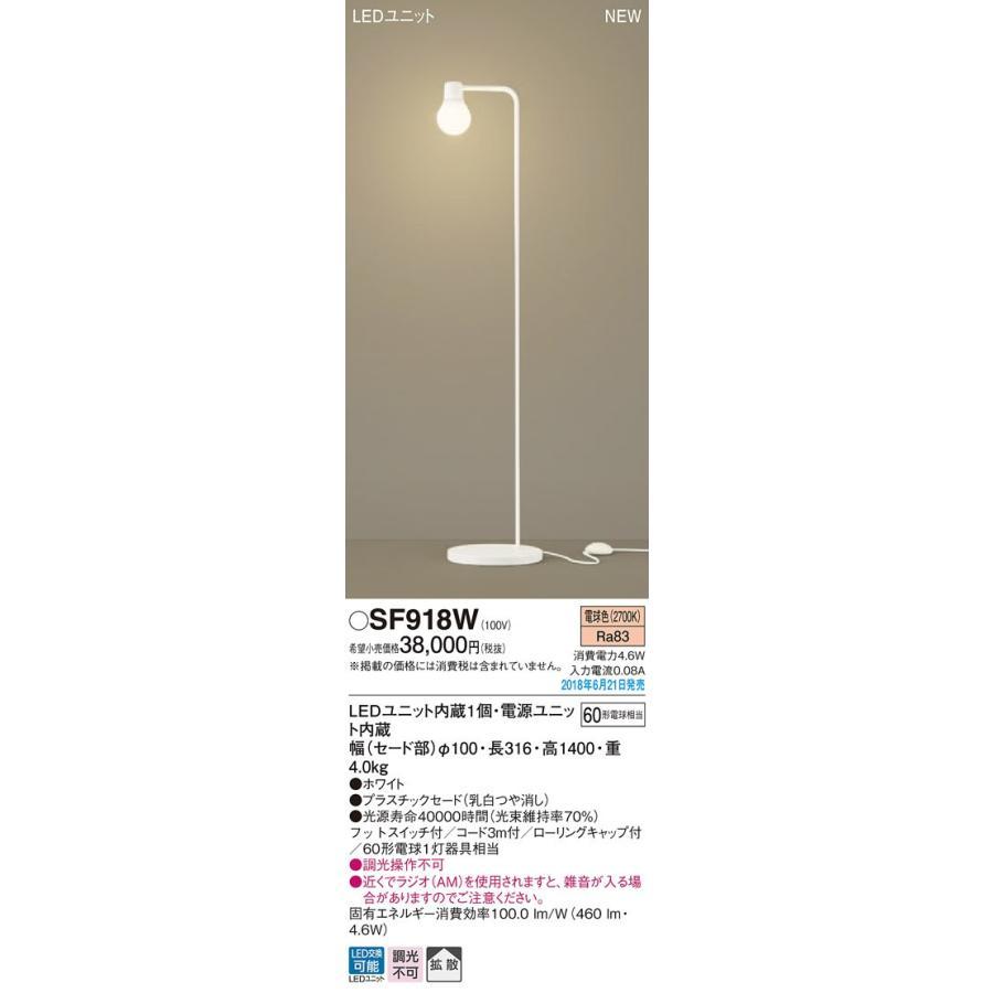 パナソニック LEDフロアスタンド LAMP DESIGN 60形電球相当 電球色:SF918W
