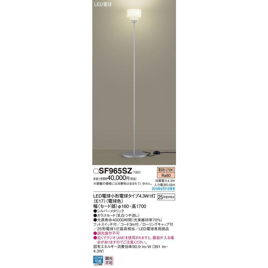 パナソニック LEDフロアスタンド 25形電球相当 電球色:SF965SZ