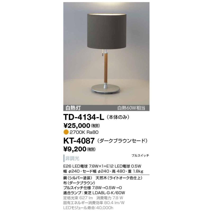yamada(山田照明) LEDスタンド 白熱60W相当 本体:TD-4134-L セード:KT-4087