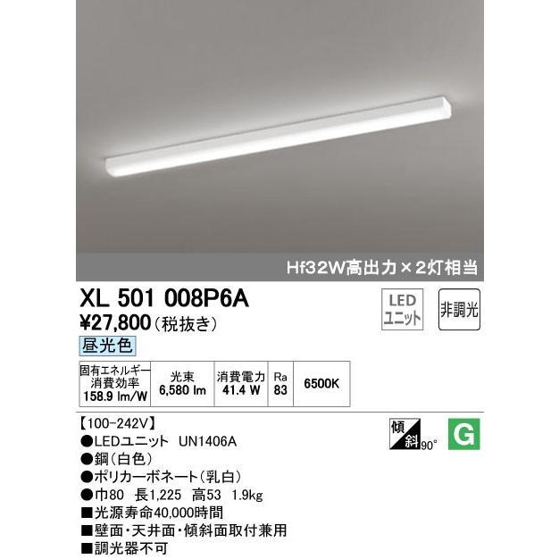 オーデリック LEDベースライト 直付型 40形 トラフ型 Hf32W高出力x2灯相当 昼光色:XL501008P6A 照明器具のCOMFORT - 通販 - PayPayモール