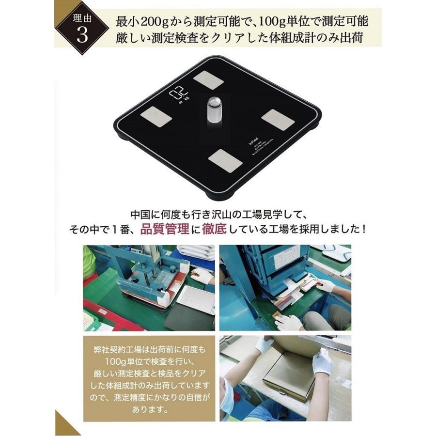 AI× 体組織計 体重計 スマホ連動 体脂肪計 高精度 体重/体脂肪率/水分率/基礎代 など13項目測定 を専用アプリに表示 InFITアプリと連動 comfortablegoods 10