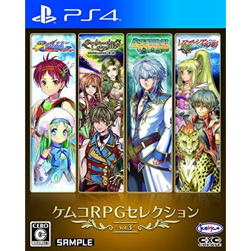 中古 PS4ソフト  ケムコRPGセレクション Vol.3|comgstore