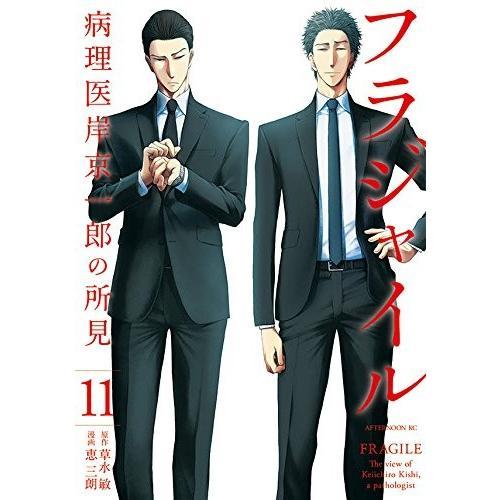 フラジャイル 11巻|comicmatomegai
