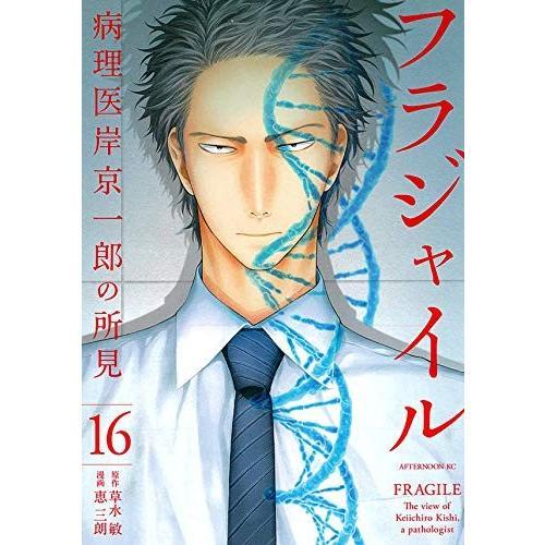 フラジャイル 16巻|comicmatomegai