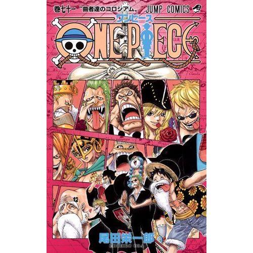 ONE PIECE-ワンピース 71巻|comicmatomegai