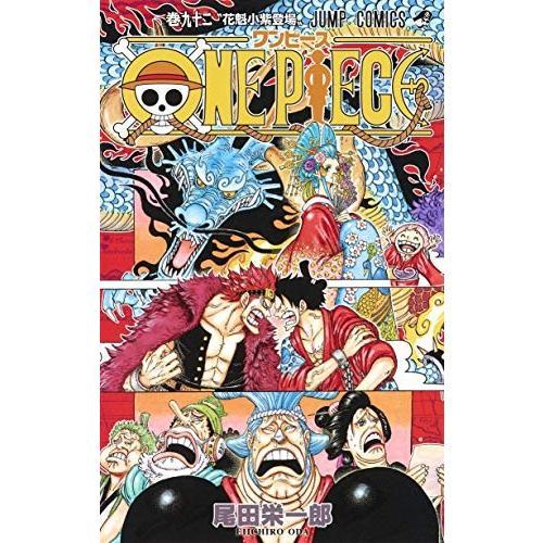 ONE PIECE-ワンピース- 92巻 |comicmatomegai