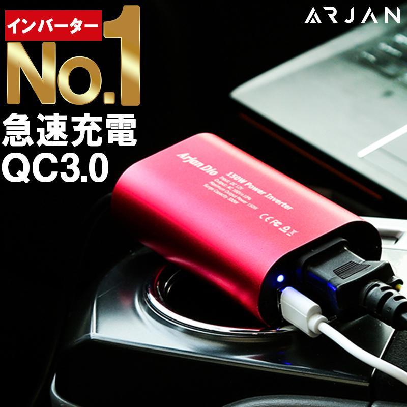 シガーソケット コンセント カー インバーター USB チャージャー 12V 車載 充電器 車中泊グッズ|commers-shop