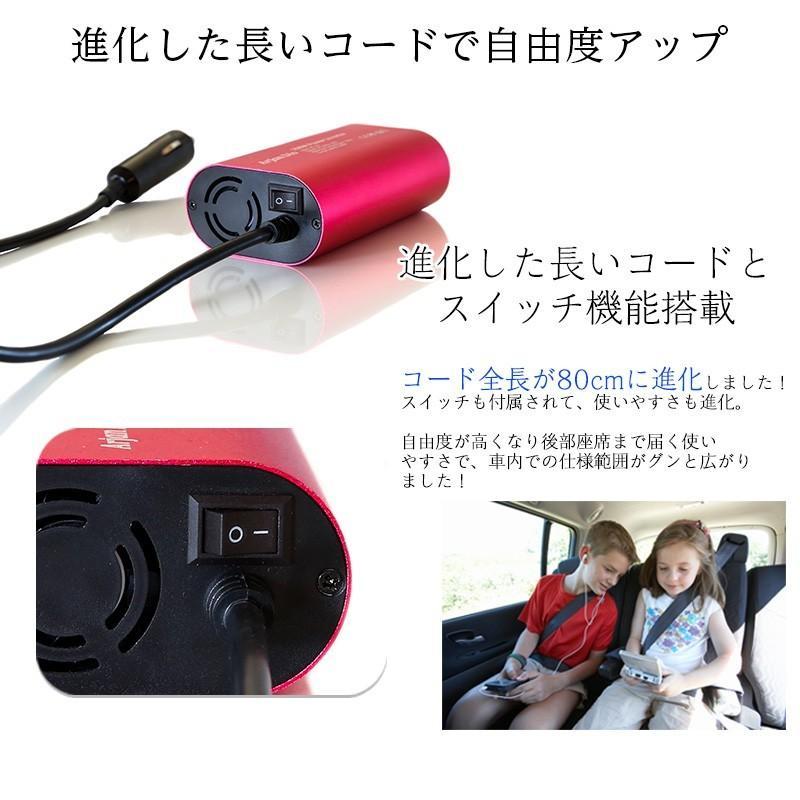シガーソケット コンセント カー インバーター USB チャージャー 12V 車載 充電器 車中泊グッズ|commers-shop|10