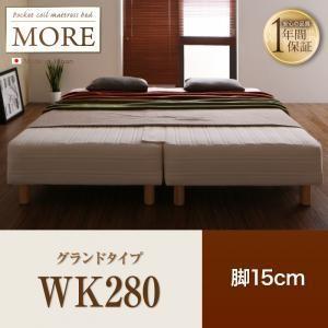 脚付きマットレスベッド 幅280 日本製ポケットコイル モア グランドタイプ 脚15cm 家族向け 大型サイズ マット付き 040115826